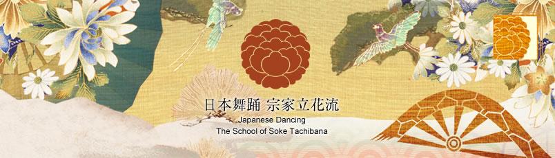 日本舞踊 宗家立花流ブログ